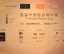 The sponsors of China Pastry Cup